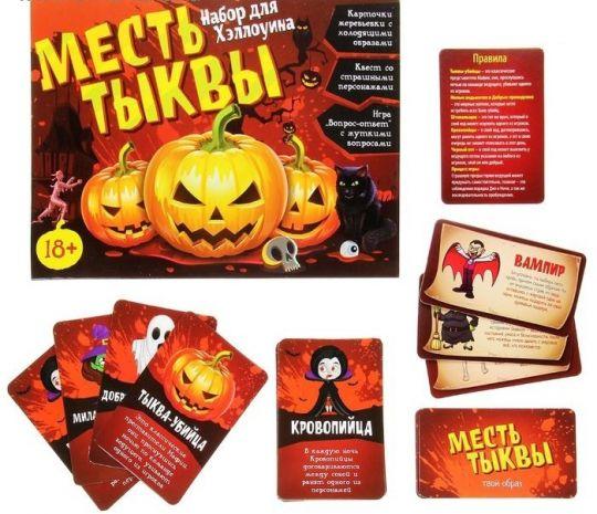 """Игра для Хэллоуина """"Месть тыквы"""""""
