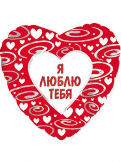 Я люблю тебя фольгированный шар-сердце