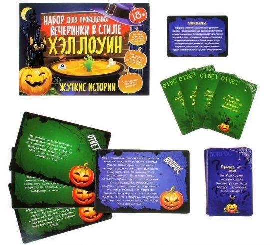 "Набор для проведения праздника ""Вечеринка в стиле Хэллоуин"""