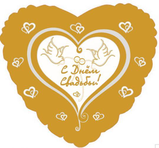 Сердце С днём свадьбы