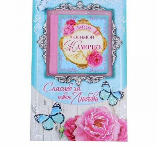 Книга-открытка Самой любимой мамочке