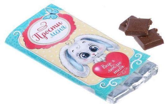 Обёртка для шоколадки Прости меня