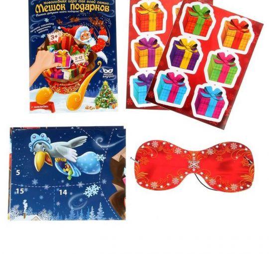 Новогодняя игра Мешок подарков (с наклейками)