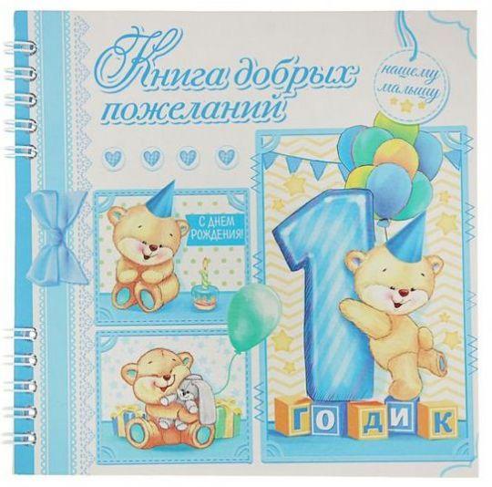 Книга добрых пожеланий на 1 год Малышу