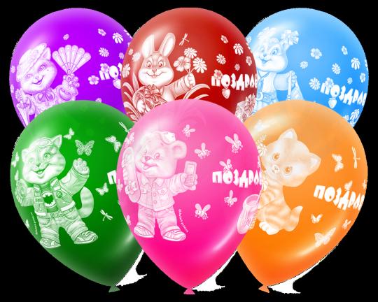 Поздравляем детский шар с гелием