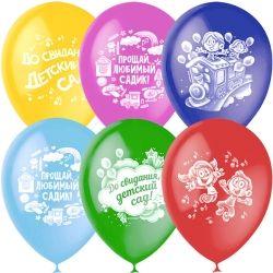 До свидания, детский сад, шар с гелием