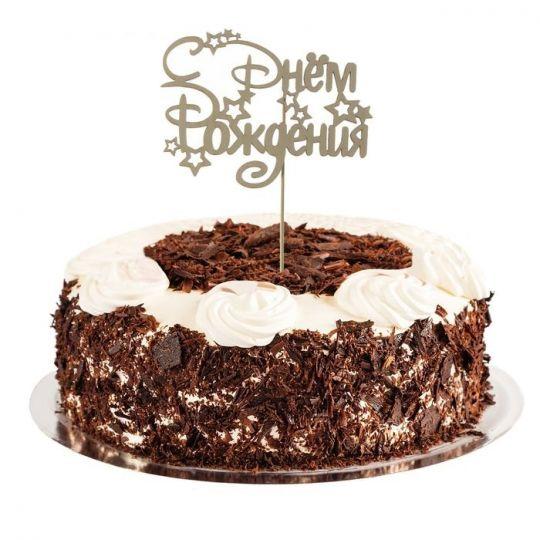 Топпер деревянный для торта или букета С Днем Рождения